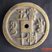 惠州大清铜币真品和赝品欢迎咨询√致电了解图片