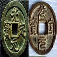 惠州错版大清铜币值钱吗欢迎咨询√致电了解图片