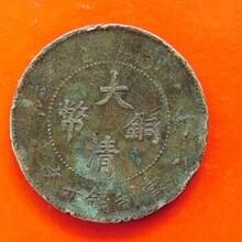 梅州大清铜币拍卖结果欢迎咨询√致电了解图片