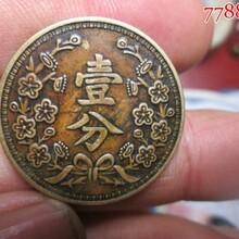 惠州大清铜币直欢迎咨询√致电了解图片
