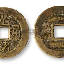 惠州大清铜币二文价值多少欢迎咨询√致电了解图片