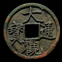 绵阳22mm铁元丰通宝价格拍卖机构图片