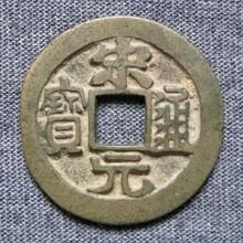 桂林太平通宝最小铜钱价格去哪交易图片