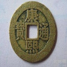 丹东元符通宝行书小平铁母上拍去哪图片