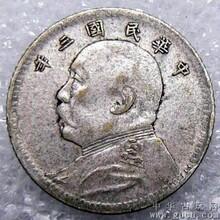 临汾袁大头银元价格2016市场行情图片