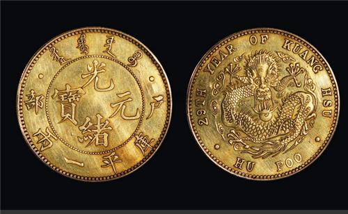玉树绍圣元宝金质价格权威鉴定