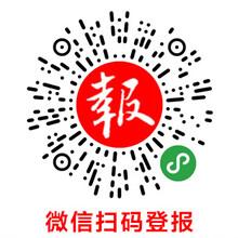 河南许昌登报微信扫二维码直接在手机上登报格式价格自己选择