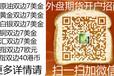 北京朝阳恒指期货代理-总部加盟
