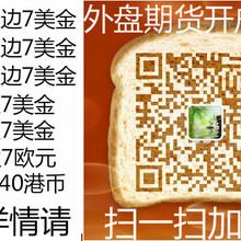 桂林美原油期货代理-返佣细则图片