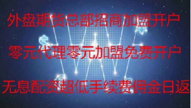 南昌文华财经外盘期货开户详细流程