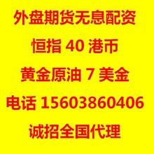重庆外盘期货开户-办理流程图片