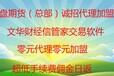 南京外盘期货平台招个人代理
