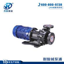 FRPP耐酸碱磁力泵化工磁力泵图片