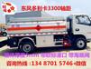 东风多利卡5吨8吨10吨加油车多少钱(包上牌可分期)