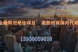 北京(港股)招商代理