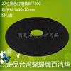 广东供应蝴蝶牌优质耐磨百洁垫去污垫27寸黑BF-3500