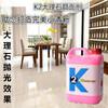 K2石材养护剂石材刮花防护加光加硬防滑液体养护液