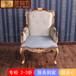 亞歷山大英式休閑椅家具實木雕花休閑椅高端定制