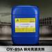OY-89B铬酐型铜化学抛光剂