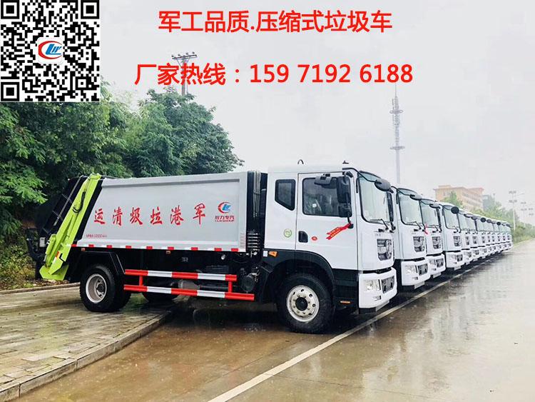 辽宁葫芦岛环卫垃圾车技术参数
