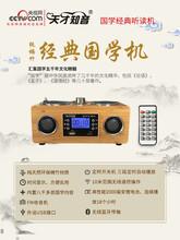 深圳美韵声MS-09国学机贴牌加工厂家优质服务信誉保证服务周到
