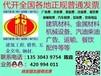 武汉代开增值税