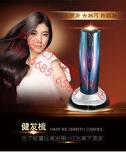 艾医科技激光健发梳射频防脱生发仪头皮护理按摩养发增发护发