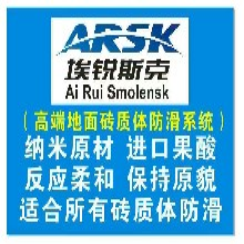 南京火锅店学校瓷砖防滑剂厂家