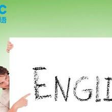 青少英语培训哪家好附近儿童英语培训图片