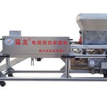厂家供应香菇装袋扎口一体机