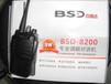 郑州百顺达BSD8200专业调频对讲机8W