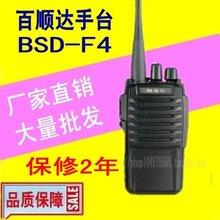 百顺达对讲机BSD-F4对讲机百顺达F4民用手台锂电池特价包邮