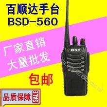 百顺达对讲机BSD-560对讲机民用手台5公里带手电