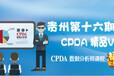 云南大数据培训,数据分析师,数据挖掘,数据可视化