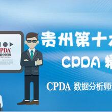数据分析师培训项目数据分析师网CPDA大数据分析师