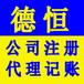 德恒会计公司代办各企业营业执照