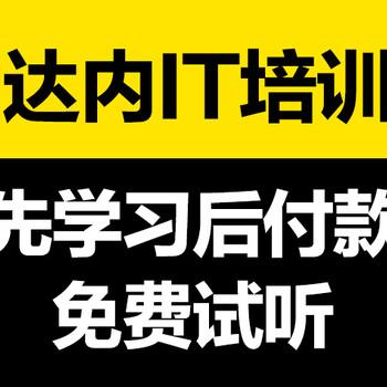 芜湖达内设计就业培训班免费试听