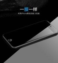 苹果防窥钢化玻璃屏iPhone手机保护屏图片