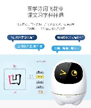 科大讯飞阿尔法大蛋智能机器人儿童语音对话陪伴学习早教机器人图片