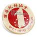 供应纪念徽章、纪念襟章、世界纪录协会徽章、企业徽章、司徽定制