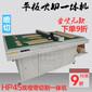 武汉格美HP45平板喷切一体机服装箱包纸机样切割机图片