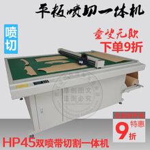 武汉格美HP45平板喷切一体机服装箱包纸机样切割机