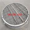 厂家生产定做SP标准型304316L不锈钢丝网除沫器除雾器