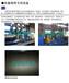 轧辊堆焊设备旧辊修复