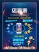 聚合支付:二维码收款分润高+物联网营销店赢家诚招合作