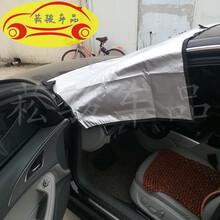汽车防雨防晒前档玻璃罩磁性遮阳挡冬季防雪罩批发图片