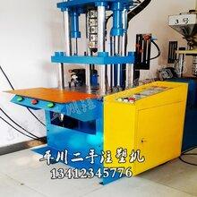 塑料機械廣東德群立式注塑機二手注塑機