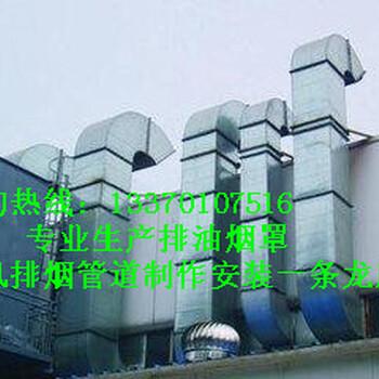 螺旋风管加工厂