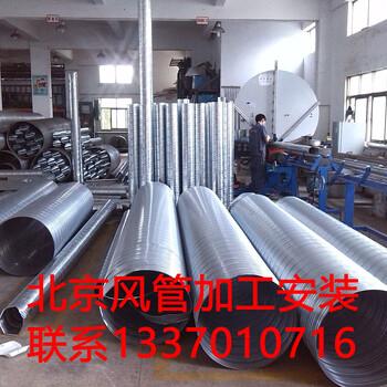 北京螺旋风管通风管道专业加工厂品类齐全