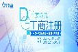 注册餐饮用品公司怎么填写经营范围-广州顶呱呱